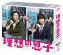 【送料無料】理想の息子 Blu-ray BOX【Blu-ray】