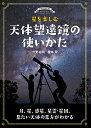 星を楽しむ 天体望遠鏡の使いかた 月、星、惑星、星雲・星団、見たい天体の見方がわか