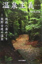【送料無料】温泉主義(no.05)