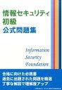 情報セキュリティ初級公式問題集 全日本情報学習振興協会