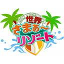 世界さまぁ〜リゾート タイ〜モーリシャス極上ビーチ