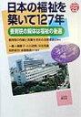日本の福祉を築いて127年 [ 養育院の存続と発展を求める全都連絡会 ]