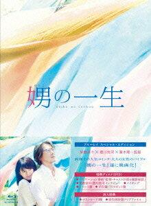 娚の一生 豪華版【Blu-ray】 [ 榮倉奈々 ]...:book:17429084