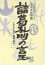 諸葛孔明の言玉(2006年版)