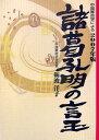 諸葛孔明の言玉(2007年版)