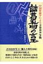 諸葛孔明の言玉(2008年版)