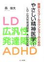 教師とスクールカウンセラーのためのやさしい精神医学(1(LD・広汎性発達障害・AD) [ 森俊夫 ]