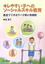 キレやすい子へのソーシャルスキル教育 教室でできるワーク集と実践例 [ 本田恵子 ]