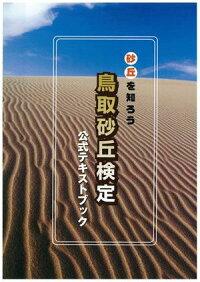 online store c9aa0 a0f97 鳥取砂丘に関する基礎知識を幅広く知る為の公式テキスト。 試験問題は公式テキストより出題されます。  正解率7割以上の方に鳥取砂丘検定認定証と特製ピンバッジが ...