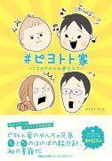 #ピヨトト家〜うちのアホかわ男子たち〜 [ ぴよとと なつき ]