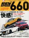 REV SPEED 660 Kスポーツカーで楽しみ尽くすためのチューニング&ド (ニューズムック)