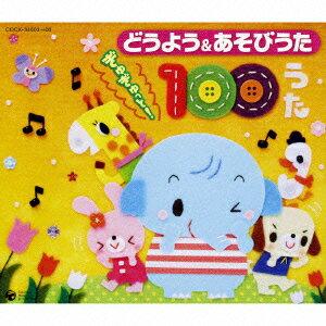 どうよう&あそびうた ぎゅぎゅっと! 100うた [ (童謡/唱歌) ]...:book:12267053
