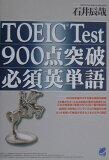TOEIC test 900点突破必須英単語 [ 石井辰哉 ]