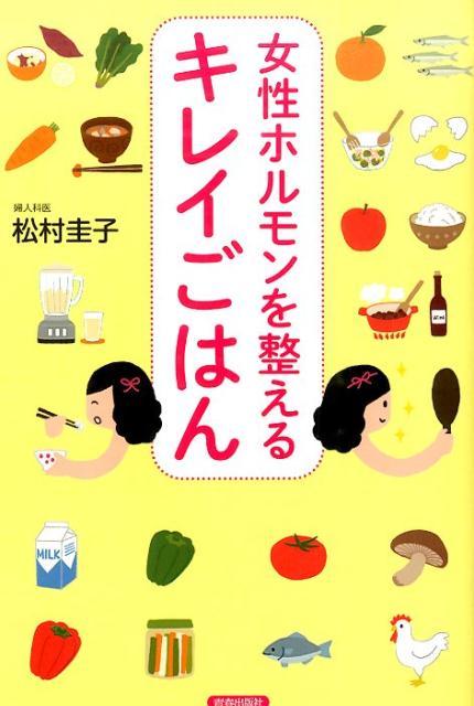 『女性ホルモンを整えるキレイごはん』松村圭子・著 を楽天で見る