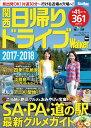 関西日帰りドライブWalker2017-2018 ウォーカー...