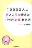 10000人の声と人生を変えた1分間〈笑顔〉発声法 [ 倉島麻帆 ]