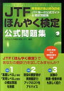 JTFほんやく検定公式問題集 [ 日本翻訳連盟 ]
