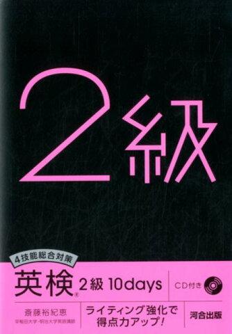 英検2級10days 4技能総合対策 ライティング強化で得点力アップ! [ 斎藤裕紀恵 ]