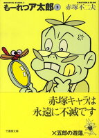 もーれつア太郎(3)