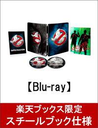 【楽天ブックス限定】ゴーストバスターズ ブルーレイ スチールブック仕様(初回生産限定)(2枚組)【Blu-ray】