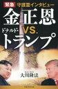 緊急守護霊インタビュー金正恩VS.ドナルド・トランプ [ 大川隆法 ]