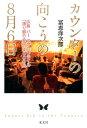 カウンターの向こうの8月6日 広島 バー スワロウテイル「語り部の会」の4000日 [ 冨恵洋次郎