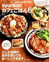 syunkonカフェごはん(6) [ 山本ゆり ]