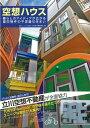 【バーゲン本】空想ハウス 暮らしのアイディアが広がる面白物件の不思議な住まい [ レトロハウス愛好会