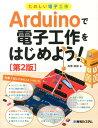 Arduinoで電子工作をはじめよう!第2版 [ 高橋隆雄 ]