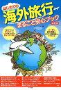 はじめての海外旅行 まるごと安心ブック 決定版 ワイワイネット