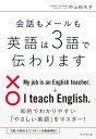 会話もメールも 英語は3語で伝...