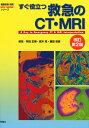 すぐ役立つ救急のCT・MRI 改訂第2版 (画像診断別冊KEYBOOKシリーズ) [ 井田正博 ]