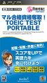 マル合格資格奪取!TOEIC TESTポータブルの画像