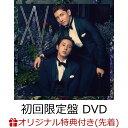 【楽天ブックス限定先着特典】XV (初回限定盤 CD+DVD...