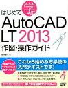 はじめて学ぶAutoCAD LT 2013作図・操作ガイド [ 鈴木孝子(CADインストラクター) ]