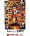 【先着特典】マスカレード・ホテル Blu-ray 豪華版(4枚組)(オリジナルA5クリアファイル付き)【Blu-ray】 [ 木村拓哉 ]