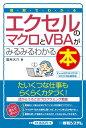 図解でわかる エクセルのマクロとVBAがみるみるわかる本 [Excel2016/2013/2010対応最新版] (ポケット図解) [ 道用大介 ]
