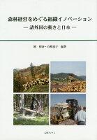 森林経営をめぐる組織イノベーション