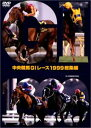 中央競馬G1レース1999総集編 (競馬)
