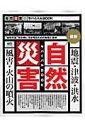 【送料無料】自然災害最新サバイバルBOOK