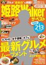姫路Walker ザ・ベスト 2017-18 ウォーカームック (ウォーカームック)