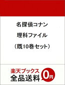名探偵コナン理科ファイル(既10巻セット)
