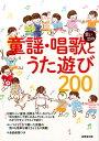 思い出の童謡・唱歌とうた遊び200 [ 成美堂出版株式会社 ]