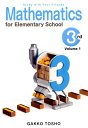 Mathematics for Elementary School 3rd gr(volume 1) (Study with Your Friends)