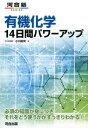 有機化学14日間パワーアップ (河合塾SERIES) 小川裕司