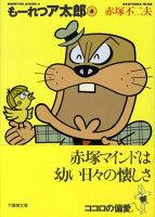 もーれつア太郎(4)