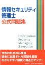 情報セキュリティ管理士公式問題集 全日本情報学習振興協会