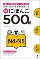 新にほんご500問N4-N5