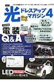 【ブックスなら】光ドレスアップマガジン(4)