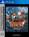 アルティメット ヒッツ ドラゴンクエストヒーローズ 闇竜と世界樹の城 PS4版